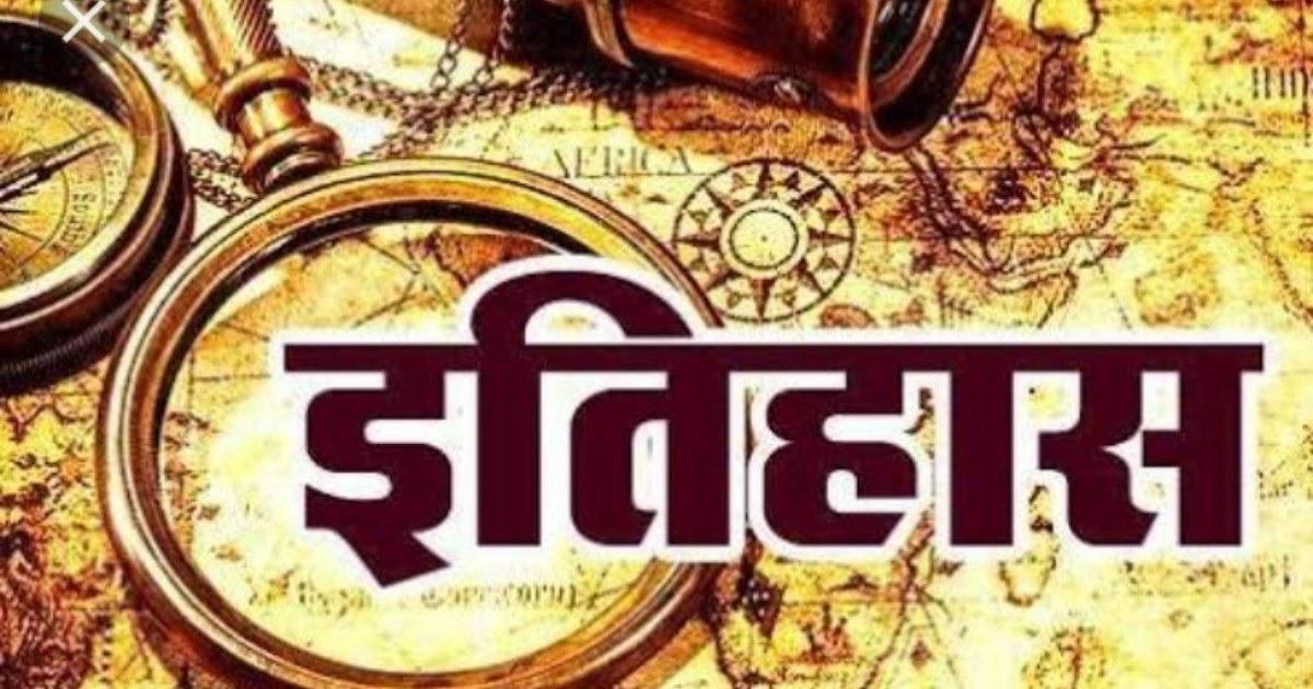 इतिहास से जुड़े 100 रोचक तथ्य आपको हैरान कर देंगे   100 History Facts in Hindi