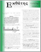 Εκθέτης 9ο τεύχος