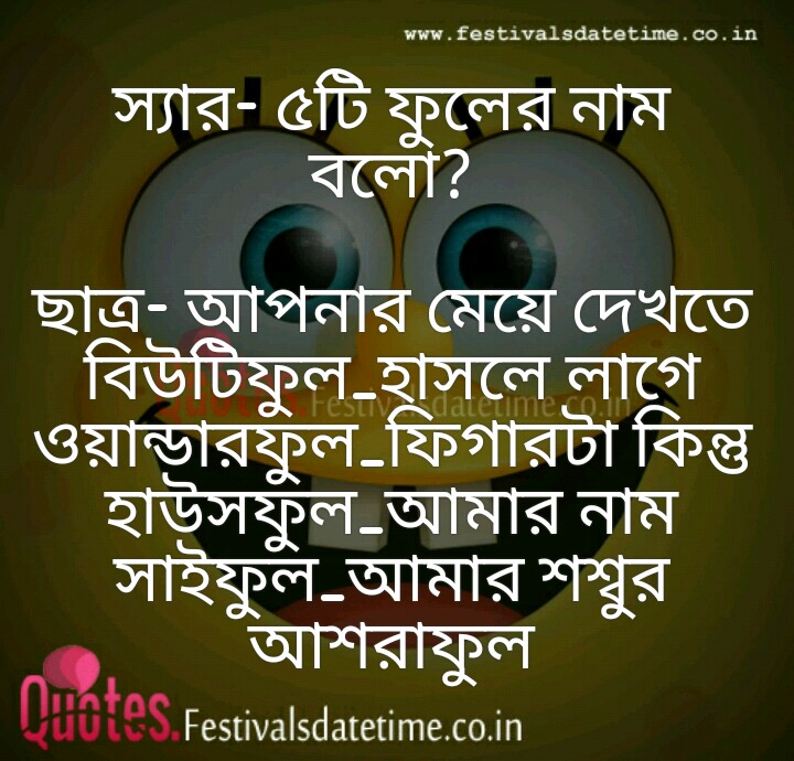 Whatsapp And Facebook Funny Bengali Joke Free Download Share
