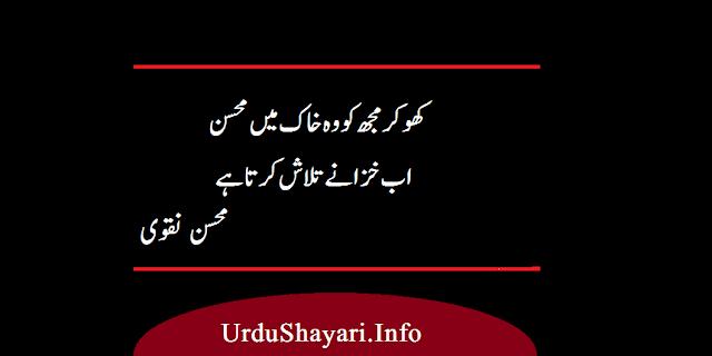 Urdu Shayari in two line by Mohsin Naqvi with photo text urdu english font