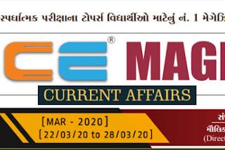 ICE MAGIC-13(22-03-20 to 28-03-20)