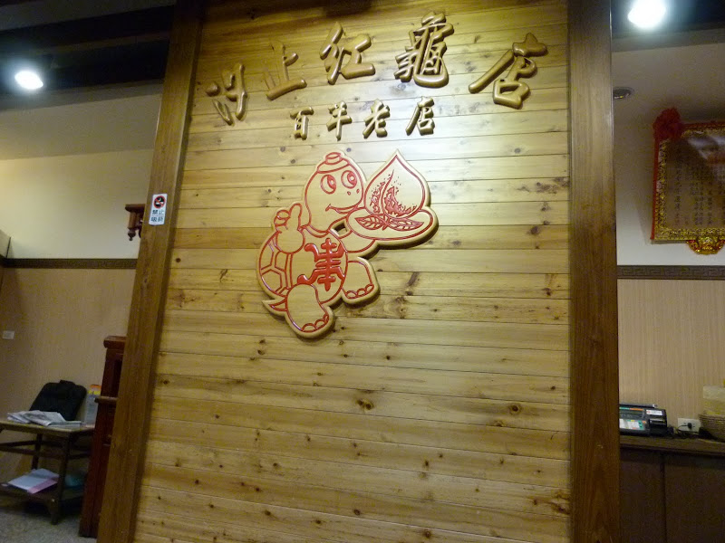 TAIWAN. Meli melo - P1130929.JPG