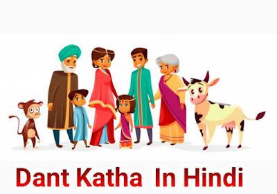 Dant Katha In Hindi