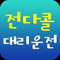 전다콜대리서비스 icon