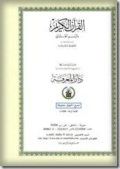 koran (674)