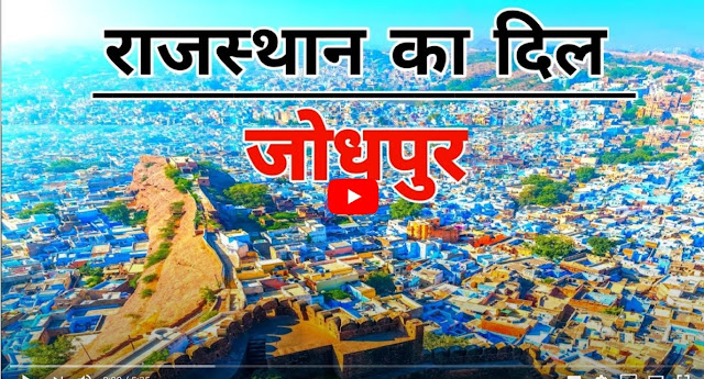 Views & Facts About Jodhpur City Hindi