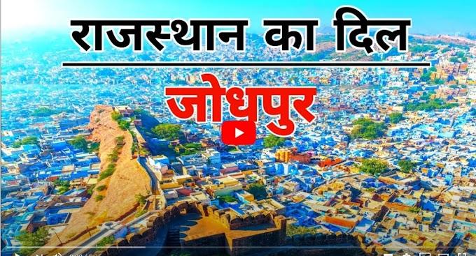 JODHPUR City 2021Views & Facts About Jodhpur City Hindi || Rajasthan || India
