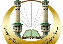 جمعية الدعوة والإرشاد وتوعية الجاليات تعلن توفر وظائف شاغرة  لحملة الشهادة الجامعية
