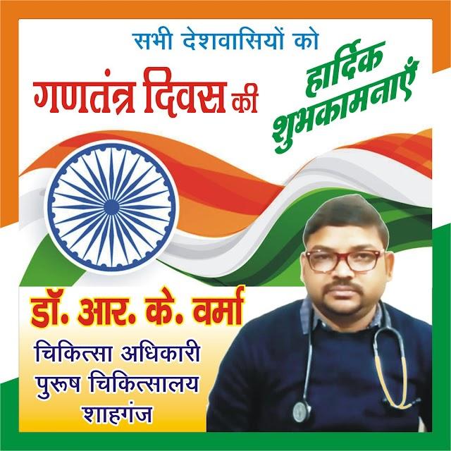 देशवासियों को गणतंत्र दिवस की हार्दिक शुभकामनाएं : डॉ आरके वर्मा