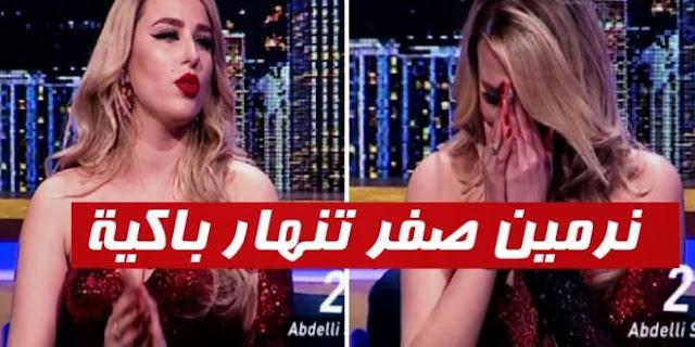 """نرمين صفر: انا طفلة محترمة و متربية و ما نقولش كلام خايب وملكة الاغراء في تونس و""""ماتريالي مدوخهم"""" ( فيديو)"""