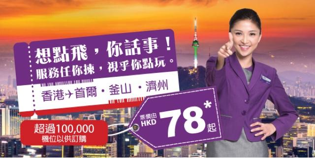 HK$78第三炮,HK Express 今晚12點(即5月16日零晨)開賣 首爾、濟州、釜山,連稅五舊!