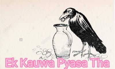 Ek Kauwa Pyasa Tha