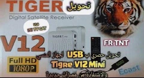 حصريا ولأول مرة بالمغرب تحويل ب USB لجهاز Tiger V12 Mini بمينيو و إضافات رائعة ك Ecast و Xtr--eam