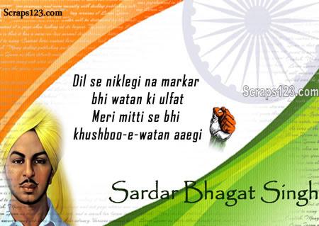Shaheed Bhagat Singh  Image - 3