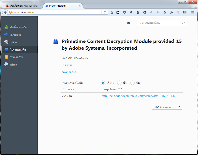 primetime content decryption module provided by adobe systems