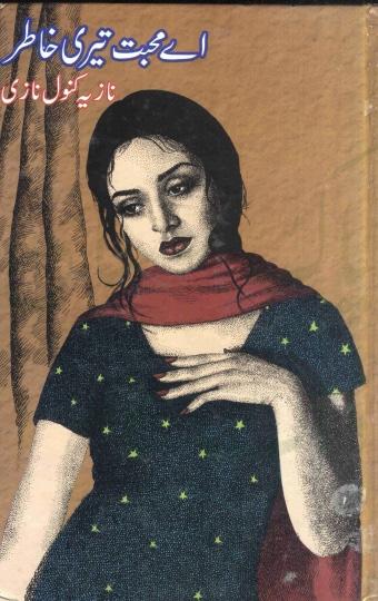 Ae Mohabbat Teri Khatir Complete Novel By Nazia Kanwal Nazi