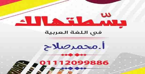 تحميل مذكرة بسطتهالك في اللغة العربية منهج النحو للصف الثالث الإعدادي الترم الأول 2021 للأستاذ محمد صلاح