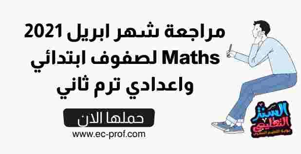 مراجعة شهر ابريل 2021 Maths لصفوف ابتدائي واعدادي ترم ثاني
