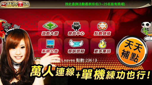 iTW Mahjong 13 (Free+Online) apkpoly screenshots 16