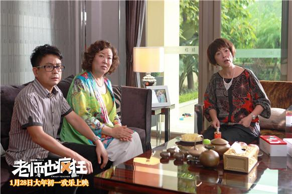 Crazy Teacher  China Movie