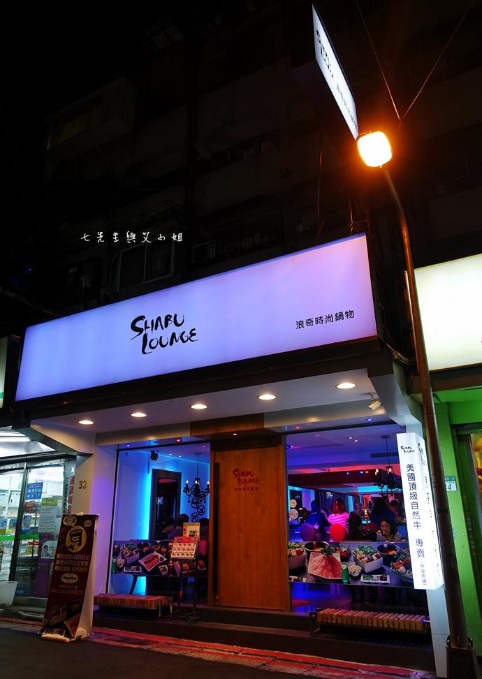 1 浪奇時尚鍋物 Shabu Lounge