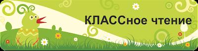 http://www.akdb22.ru/klassnoe-ctenie