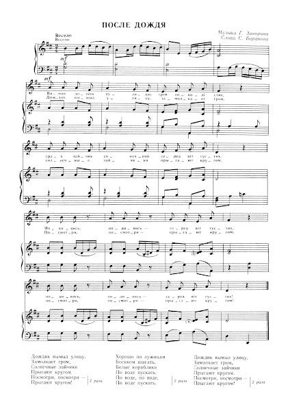 """Песня """"После дождя"""" Музыка Г. Занорина: ноты"""