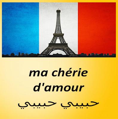 ma chérie d'amour حبيبي حبيبي