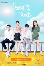 The Emergency of First Love China Drama