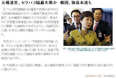 女子大生にセクハラ更迭の韓国元大統領府報道官、強姦未遂疑い。ワシントン警察、性的虐待疑いで捜査