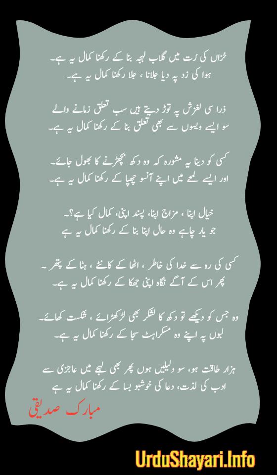 Best Ghazal Poetry - Beautiful Lines By Mubarik Sadique - Kamal Yeh Hay کمال یہ ہے