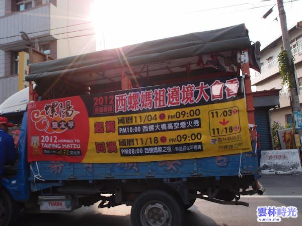 斗六在地行腳-「2012遊藝螺陽」西螺福興宮太平媽遶境