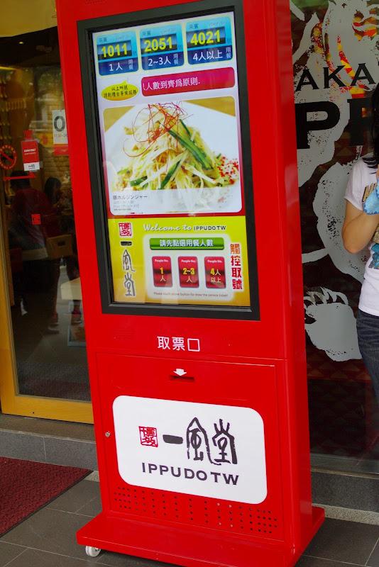 台北 一風堂 拉麵