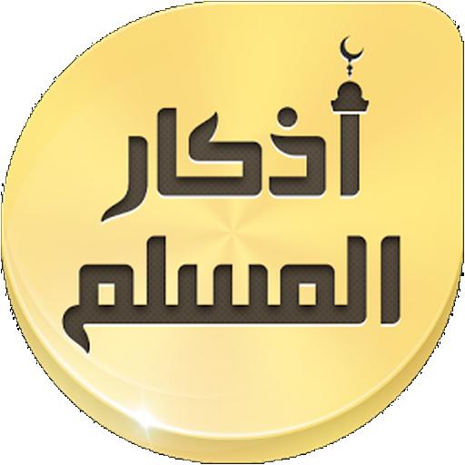 Athkar muslim alarm | Auto without internet