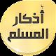 Athkar muslim alarm | Auto without internet apk