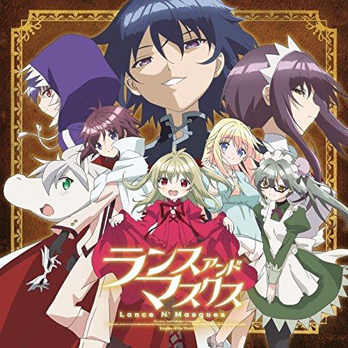 [Album] TVアニメ「ランス・アンド・マスクス~Lance N' Masques~」OST (2015.12.23/MP3/RAR)