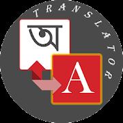 Bengali - English Translator
