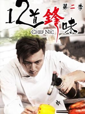 12 Đạo Phong Vị Phần 2 - Chef Nic 2 (2015)