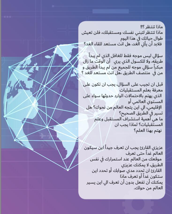 استشراف المستقبل لريادة واستدامة مؤسسات الدولة 2018-11-21