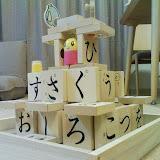 積み木の城
