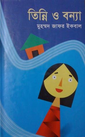 তিন্নি ও বন্যা by মুহম্মদ জাফর ইকবাল