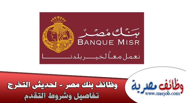 اعلان وظائف بنك مصر للشباب من الجنسين والتقديم الكترونى حتى 1 / 2 / 2021