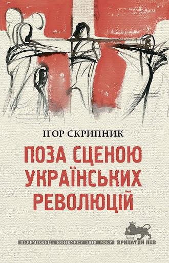 Поза сценою українських революцій: Літературні есеї