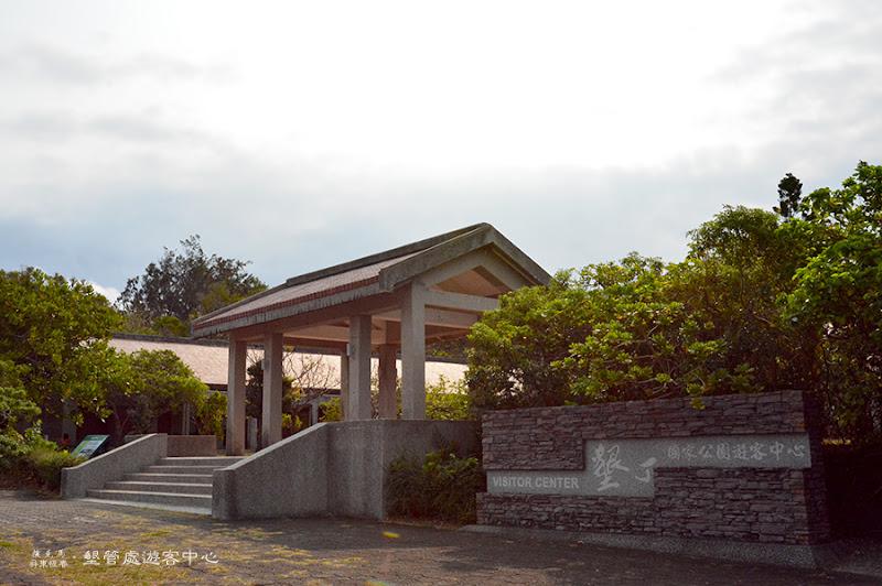墾管處遊客中心