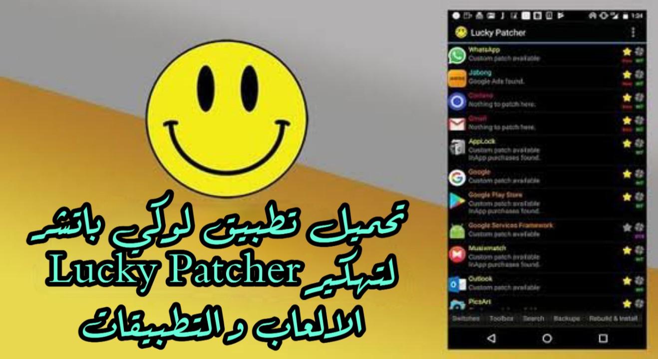 تحميل تطبيق لوكي باتشر Lucky Patcher لتهكير الالعاب و التطبيقات المدفوعة للاندرويد النسخه الأصلية احدث اصدار و ازالة الاعلانات كيفية تهكير الالعاب من خلال تطبيق lucky patcher