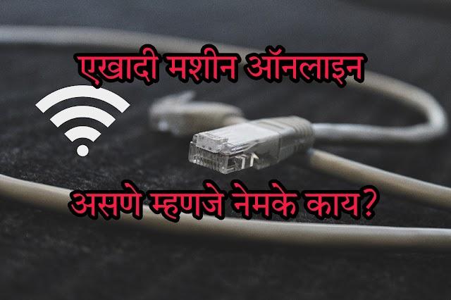 Online असणे म्हणजे नेमके काय ? Online meaning in marathi