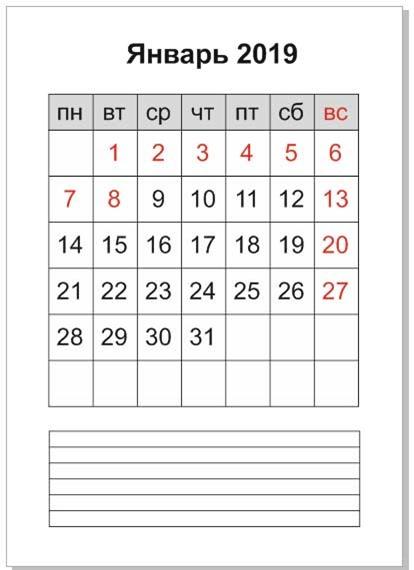 январь 2019 календарь