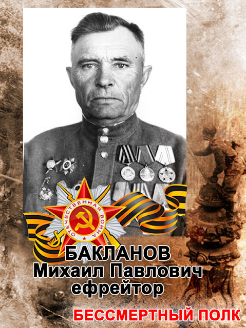 baklanov