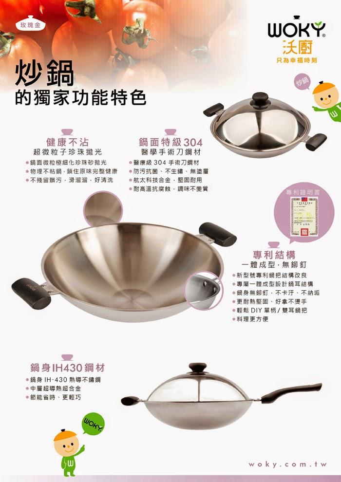 【WOKY沃廚】 玫瑰金36CM不鏽鋼炒鍋