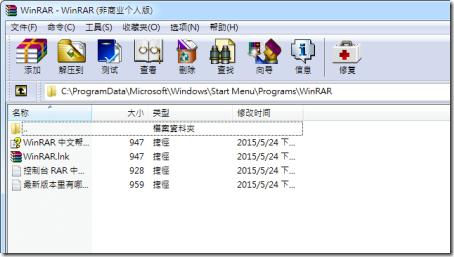 下載-WinRAR-解壓縮軟體正式推出中文免費版,別再用盜版破解了!(32、64-位元)2015-05-24_1523